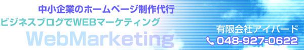 ベンチャー企業、中小企業のホームページ制作支援